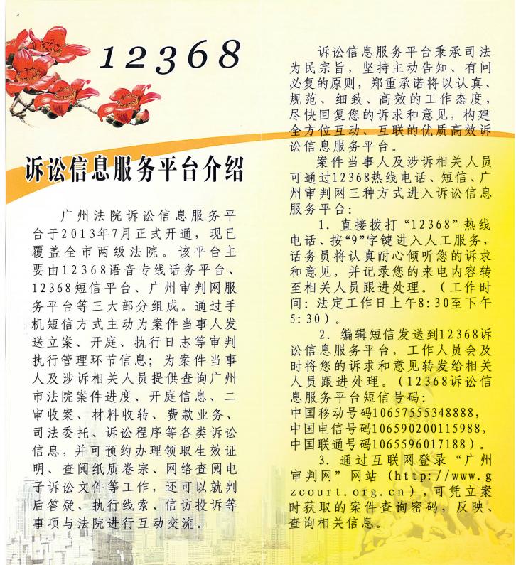 12368诉讼热线2.png