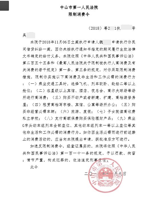 中山市第一人民法院限制消费令.png