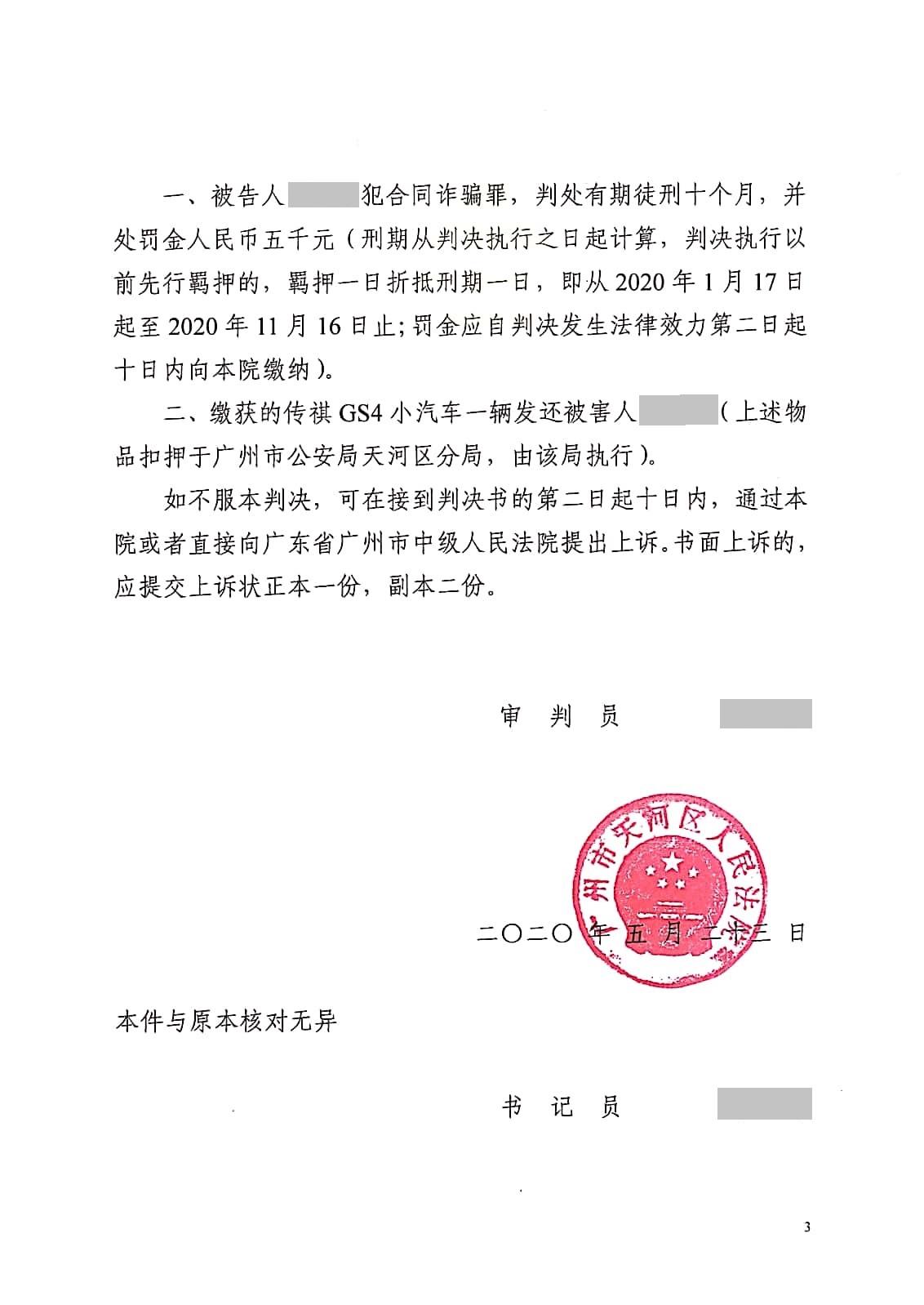 曾荣锋-合同诈骗罪-天河区法院一审判决书末页.jpg
